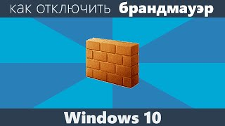 видео файрвол windows 10