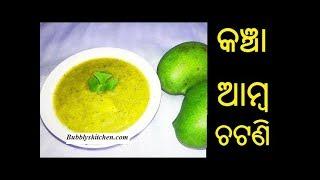 କଞ୍ଚା ଆମ୍ବ ଚଟଣି | Kancha Amba Chutney | Kancha Amba Chatni | ODIA FOOD