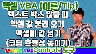 엑셀 VBA 이론 (Control 2편 엑셀에서 값 불…