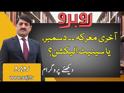 Rubaroo with Shaukat Paracha |  3rd December 2020 | Aaj News