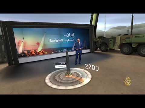 تعرف على المنظومة الصاروخية الإيرانية  - نشر قبل 3 ساعة