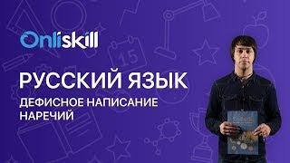 Русский язык 7 класс: Дефисное написание наречий
