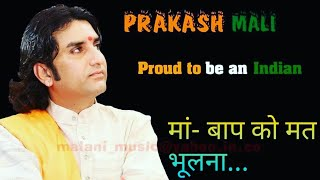"""PRAKASH MALI- """"हर बात को तुम भूलो भले"""" /प्रकाश जी माली कि आवाज में/ Prakash Mali Live 2019 /"""