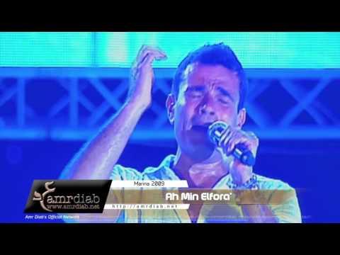 live   Ah Min El Fora' Marina 2009 عمرو دياب   آه من الفراق