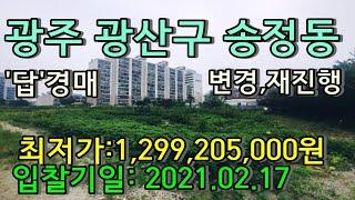 부동산경매 - 광주 광산구 송정동, 답경매, 광주광역시…