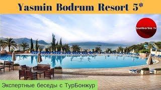 YASMIN BODRUM RESORT 5*, ТУРЦИЯ, Мармарис - обзор отеля | Экспертные беседы с ТурБонжур