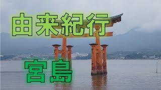 日本三景の1つ、安芸の宮島へ行ってきました。