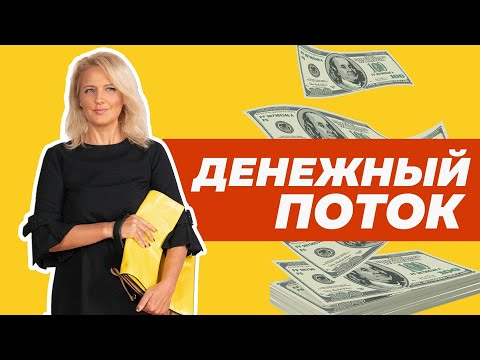 Как открыть денежный поток. Как управлять денежным потоком - Татьяна Мараховская