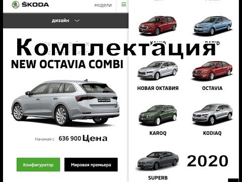 Skoda Octavia Комплектация и Цена (2020)
