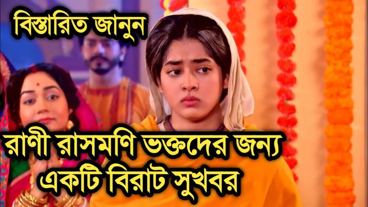 রাণী রাসমণি ভক্তদের জন্য একটি বিরাট সুখবর জানুন বিস্তারিত|Big good news for Rani Rashmoni viewers