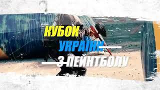 Спортивный пейнтбол 11 июля Второй этап Кубка Украины