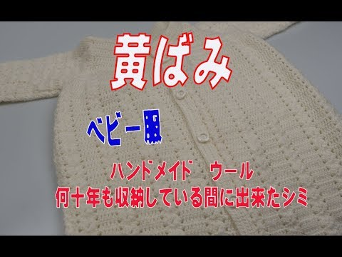 長期収納中に出来たシミ 黄ばみ ハンドメイド ウールのベビー服