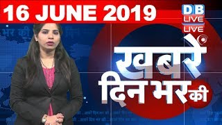 16 June 2019 | दिनभर की बड़ी ख़बरें | Today's News Bulletin | Hindi News India |Top News | #DBLIVE