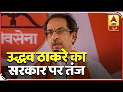 Modi Govt. Is Sleeping Like 'Kumbhakaran', Alleges Uddhav Thackeray | ABP News