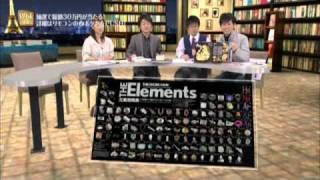 ベストセラーBOOK TV   世界で一番美しい元素図鑑 thumbnail
