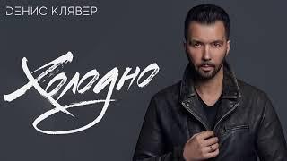 Dенис Клявер - Холодно / OFFICIAL AUDIO 2018