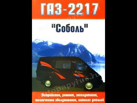 Руководство по ремонту ГАЗ 2217 / СОБОЛЬ