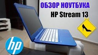 оБЗОР HP Stream 13 - бюджетный и очень стильный ноутбук
