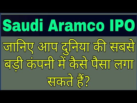 Saudi Aramco IPO | Know how you can invest in the world's largest company?