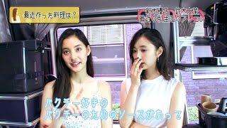 優子には最近作った料理、友菜には最近ハマっている曲について教えても...