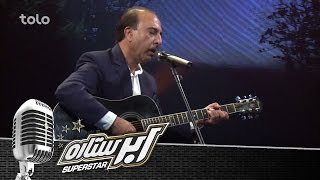 SuperStar Season 2 - Grand Finale - Waheed Qasimi / فصل دوم ابر ستاره - مرحله نهایی - وحید قاسمی