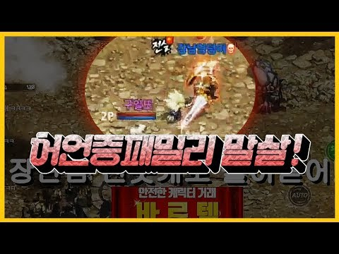 [똘끼 전투편]허언증패밀리 말살! 리니지m 天堂M