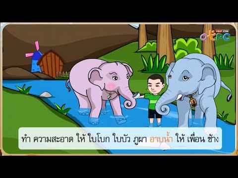 เพื่อนรักเพื่อนเล่น - สื่อการเรียนการสอน ภาษาไทย ป.1