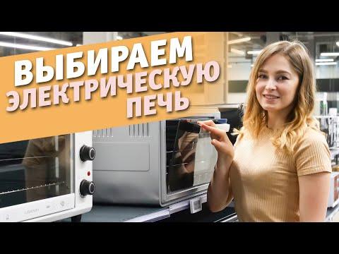 Электропечь для выпечки в домашних условиях как выбрать