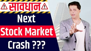 Next Stock Market Crash Prediction | Technical Analysis सोच समज कर निवेश कर | Aryaamoney