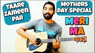 Meri Maa Guitar Lesson - Taare Zameen Par | Mother