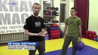 Изучаем приемы техники ближнего боя - Крав-мага