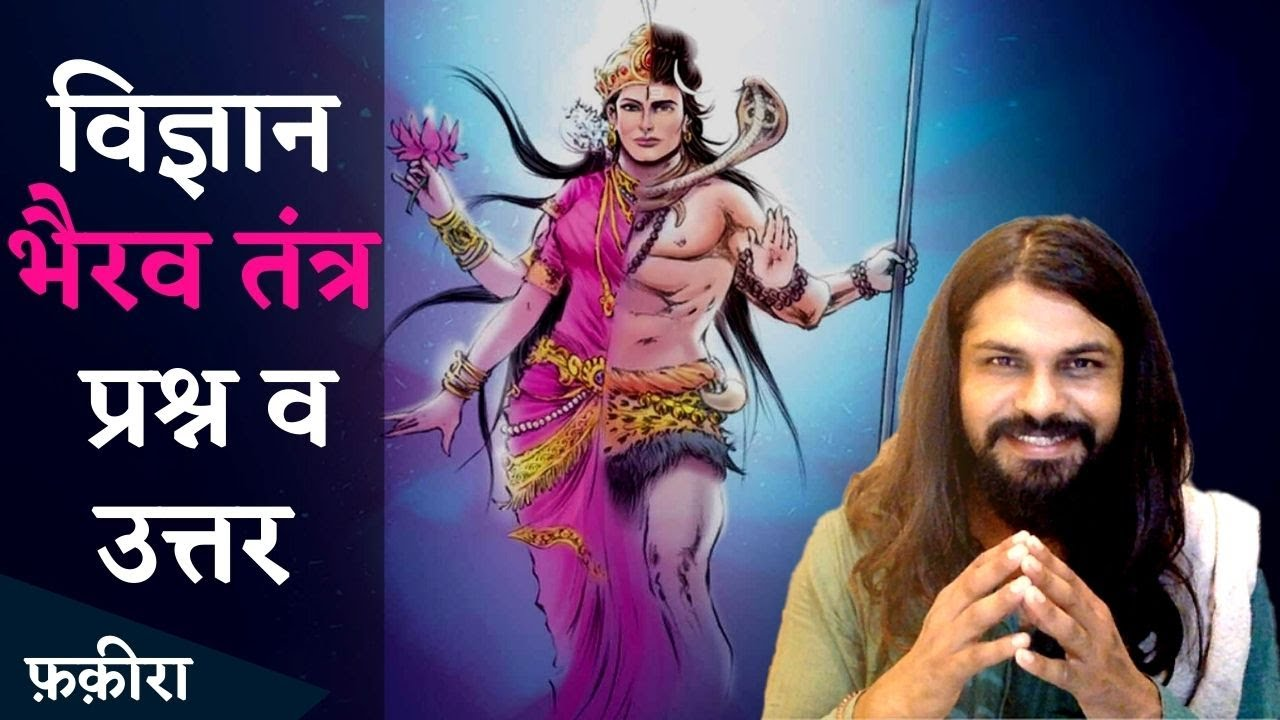 Vijnana Bhairava Tantra Ebook Download