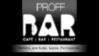 Мебель для Кафе, Баров, Ресторанов Торговый дом Москва(Барная мебель (мебель для баров, ресторанов и кафе) играет важную роль в обустройстве любого интерьера заве..., 2012-03-10T06:05:46.000Z)