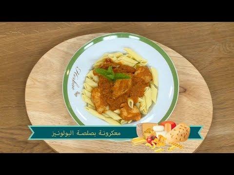 معكرونة بصلصة البولونيز + كؤوس الجبن بالخضر / جبنة و معكرونة / الشيف أمين / Samira TV