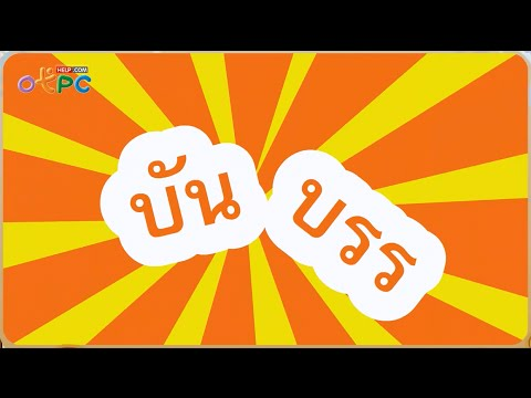 คำที่ใช้ บัน บรร และ รร (ร หัน) - สื่อการเรียนการสอน ภาษาไทย ป.3