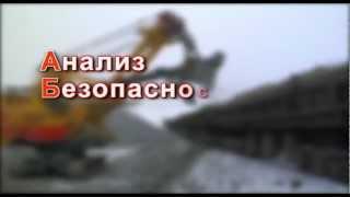 Стандарт АБВР для машиниста экскаватора (фрагменты)
