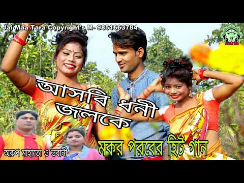 NEW PURULIA VIDEO SONG 2019-2020 # PURULIA NEW SUPER HIT SONG 2020 # ARUP MAHATO & BHABNI