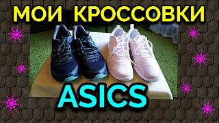 Мои кроссовки ASICS, - в чём я тренируюсь / Как я похудела на 94 кг и укрепила здоровье
