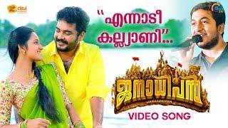 Janaadhipan | Enaadi Kallyaani 4K Song | Vineeth Sreenivasan,Anne Amie| Mejjo Josseph |Official