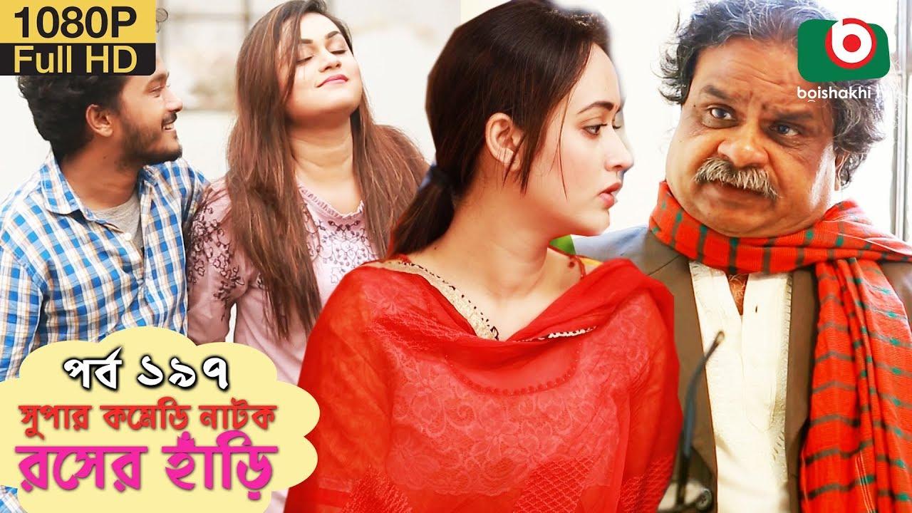 সুপার কমেডি নাটক - রসের হাঁড়ি | Bangla New Natok Rosher Hari EP 197 | Faruk Ahmed, Ahona