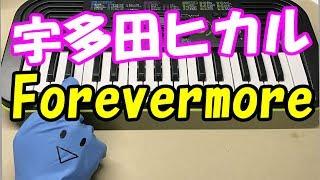 『ごめん、愛してる』主題歌、宇多田ヒカルさんの【Forevermore】が簡単...