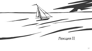 Лекция II. Особенности лирики Михаила Лермонтова