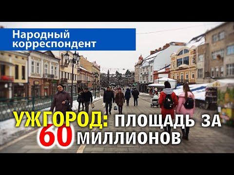 УЖГОРОД: площадь за 60 миллионов / Народный корреспондент