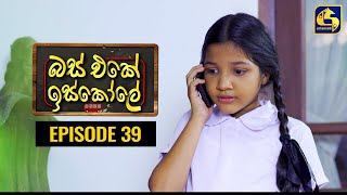 Bus Eke Iskole Episode 39 ll බස් එකේ ඉස්කෝලේ  ll 18th March 2021 Thumbnail