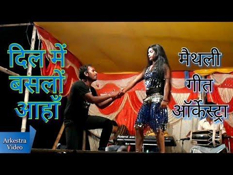 Dil Mai Baslau Aaha | Maithili Love Song |...