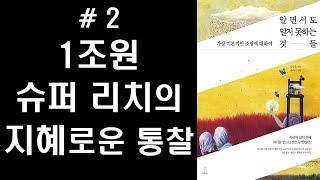 #2/3 알면서도 알지 못하는 것들 - 1조원 슈퍼 리치 김승호 회장의 지혜로운 통찰