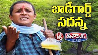 Teenmaar Sadanna as Security Guard | Sadanna Funny Conversation WIth Radha | V6 News కరోనా టెస్టులకు అప్పు: https://youtu.be/iNhDSO0C4PU ...
