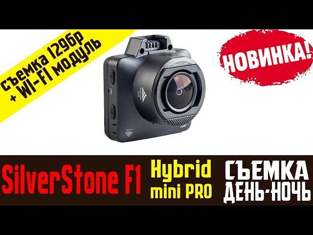 Обзор на Видеорегистратор SilverStone F1 HYBRID mini PRO