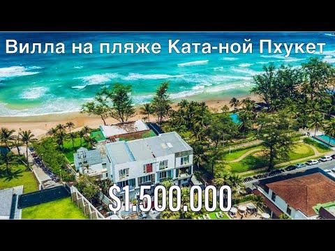 50 м. от пляжа Ката Ной Пхукет Продажа Таунхаус 450м2