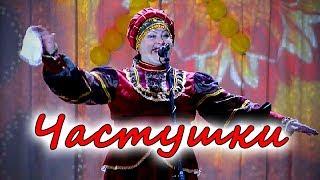 Самарские частушки (весёлые песни)